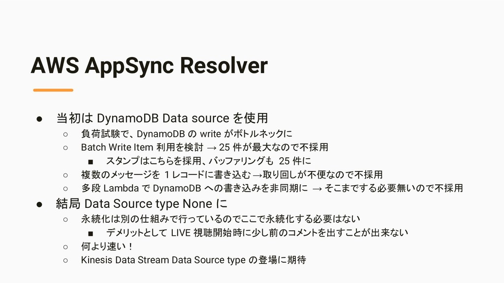 AWS AppSync Resolver ● 当初は DynamoDB Data source...