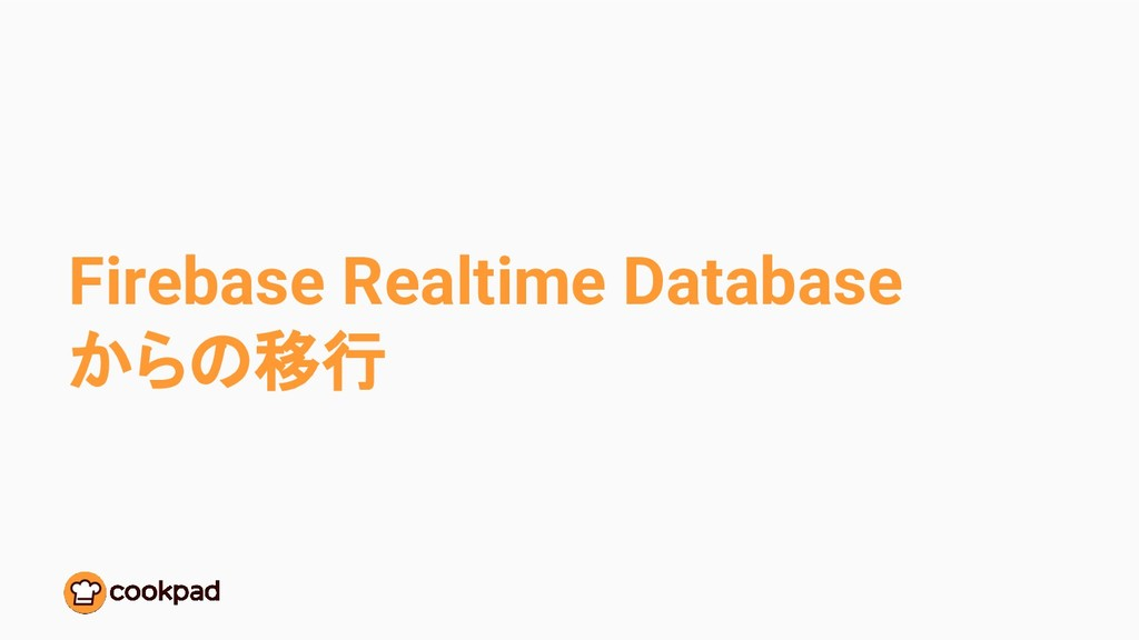 Firebase Realtime Database からの移行