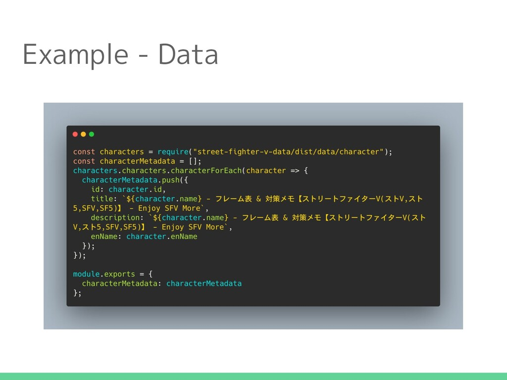 Example - Data