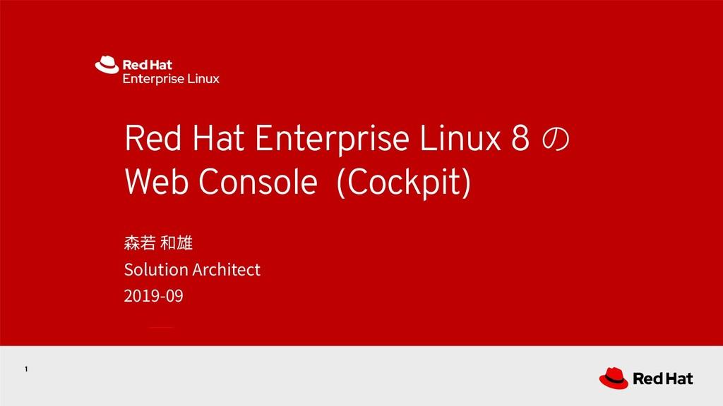 1 Red Hat Enterprise Linux 8 の Web Console (Coc...