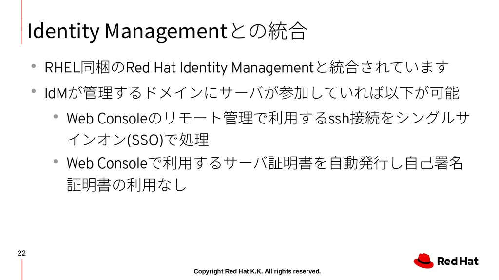 22 Copyright Red Hat K.K. All rights reserved. ...