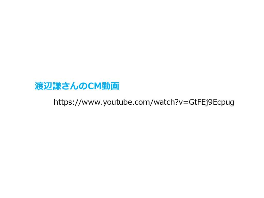 https://www.youtube.com/watch?v=GtFEj9Ecpug 渡辺謙...