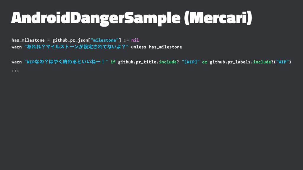 AndroidDangerSample (Mercari) has_milestone = g...