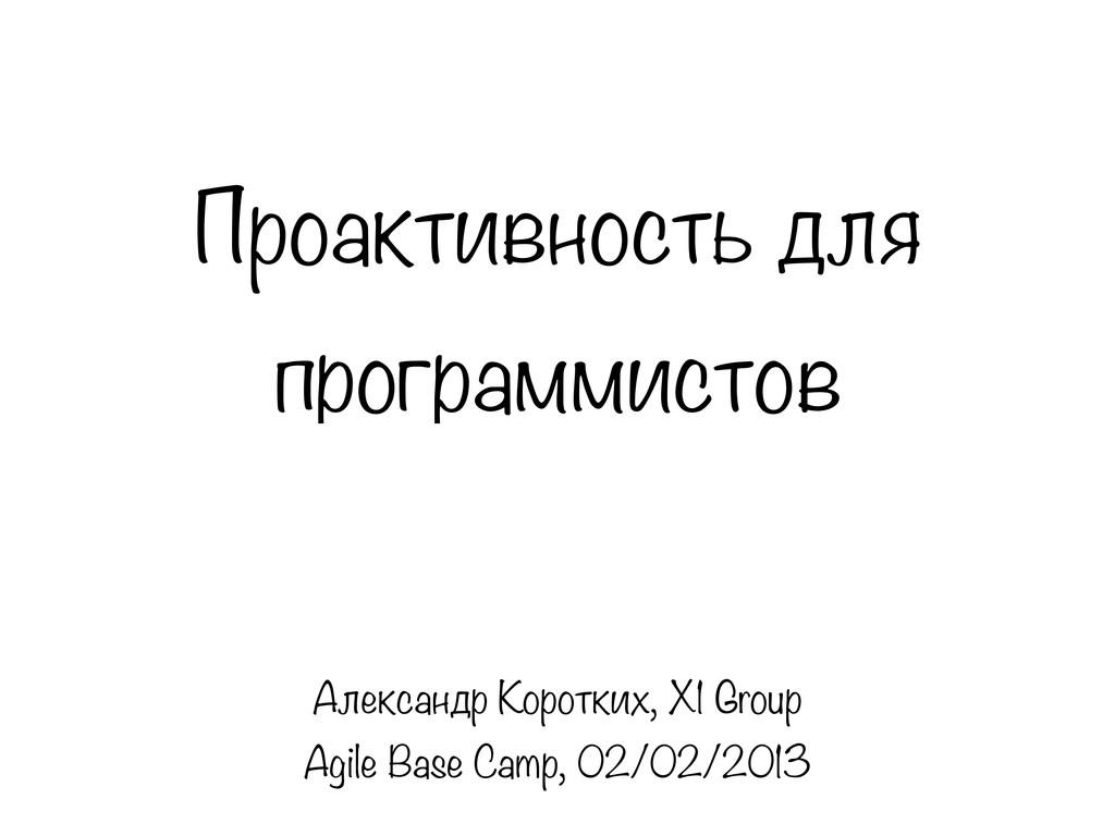 Проактивность для программистов Александр Корот...