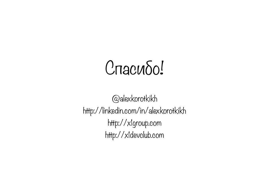 Спасибо! @alexkorotkikh http://linkedin.com/in/...