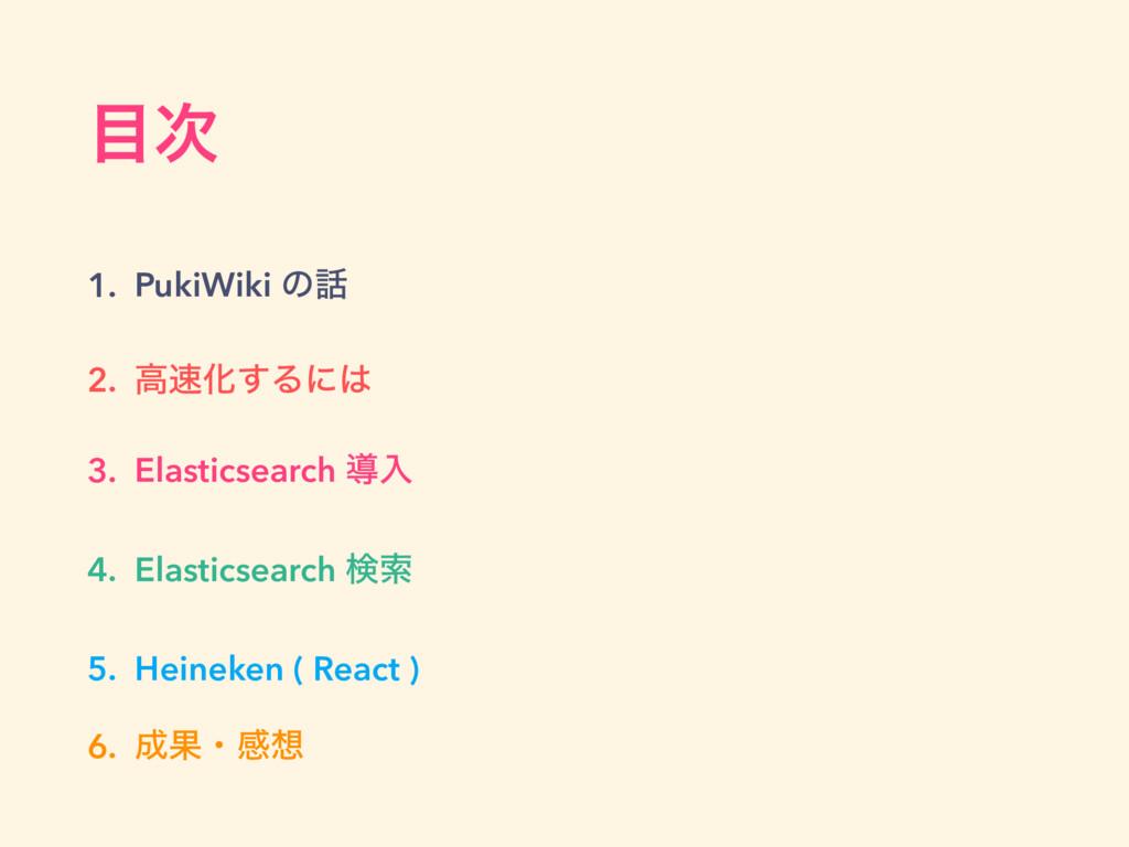  1. PukiWiki ͷ 2. ߴԽ͢Δʹ 3. Elasticsearch ಋ...