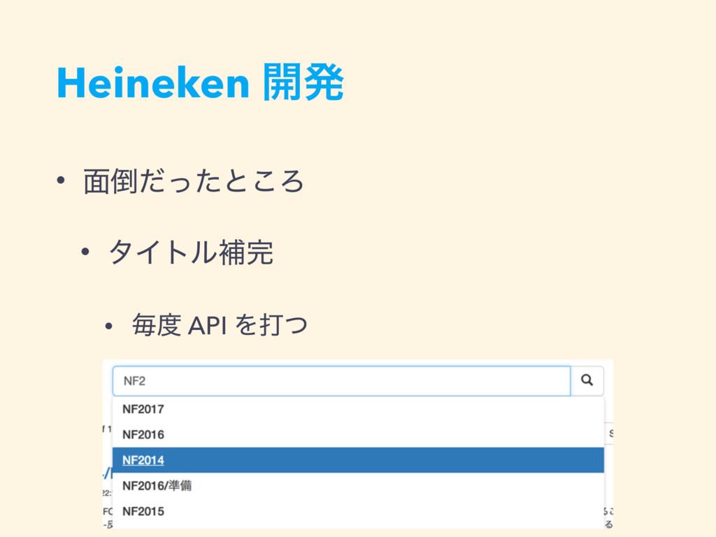 Heineken ։ൃ • ໘ͩͬͨͱ͜Ζ • λΠτϧิ • ຖ API Λଧͭ