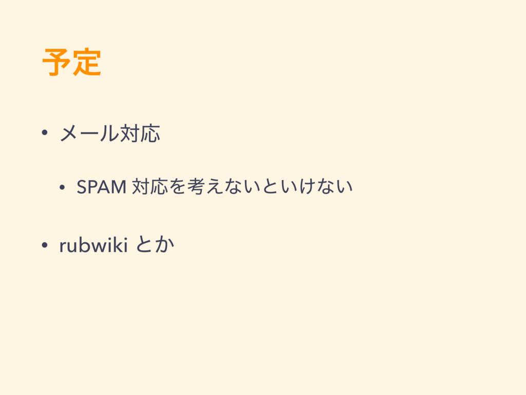 ༧ఆ • ϝʔϧରԠ • SPAM ରԠΛߟ͑ͳ͍ͱ͍͚ͳ͍ • rubwiki ͱ͔