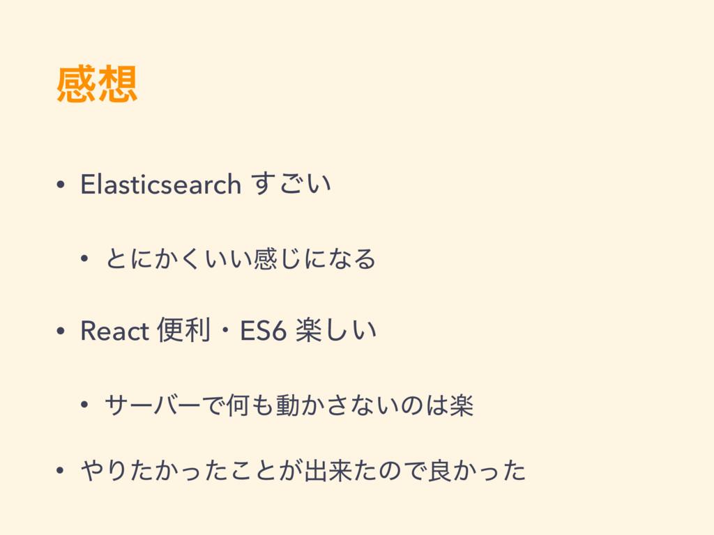 ײ • Elasticsearch ͍͢͝ • ͱʹ͔͍͍͘ײ͡ʹͳΔ • React ศར...