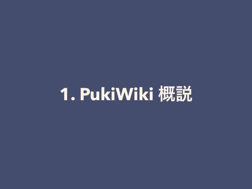 1. PukiWiki ֓આ