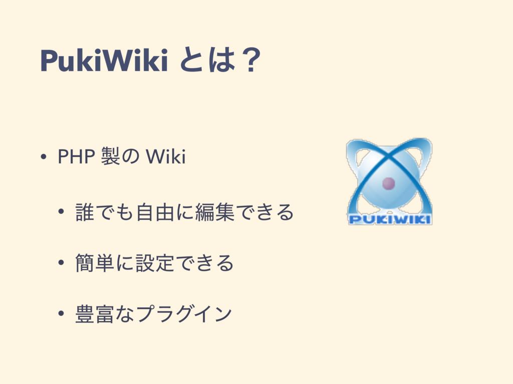 PukiWiki ͱʁ • PHP ͷ Wiki • ୭Ͱࣗ༝ʹฤूͰ͖Δ • ؆୯ʹઃ...