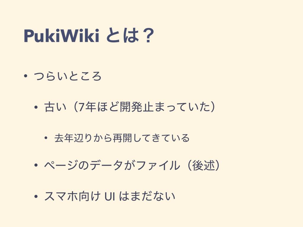 PukiWiki ͱʁ • ͭΒ͍ͱ͜Ζ • ݹ͍ʢ7΄Ͳ։ൃࢭ·͍ͬͯͨʣ • ڈลΓ...