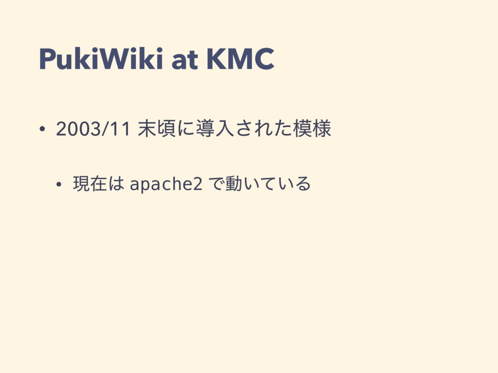 • 2003/11 ࠒʹಋೖ͞Ε༷ͨ • ݱࡏ apache2 Ͱಈ͍͍ͯΔ PukiW...