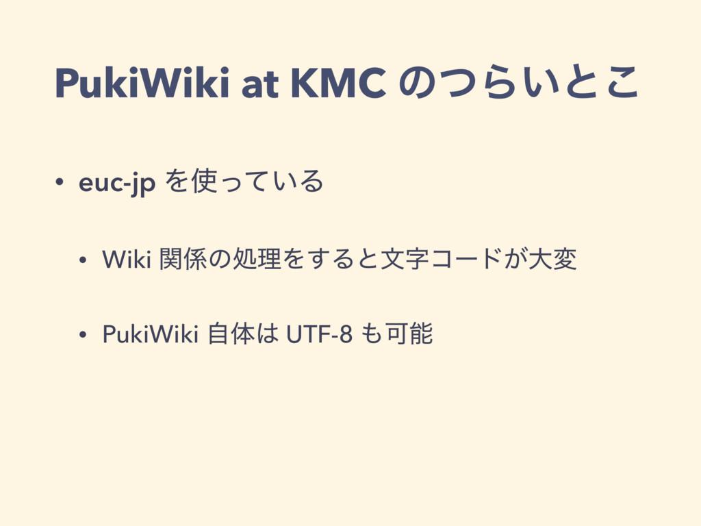 • euc-jp Λ͍ͬͯΔ • Wiki ؔͷॲཧΛ͢Δͱจίʔυ͕େม • Puki...