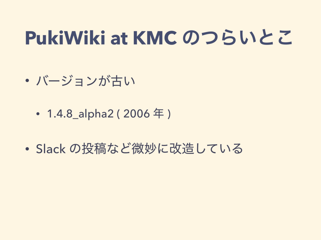 • όʔδϣϯ͕ݹ͍ • 1.4.8_alpha2 ( 2006  ) • Slack ͷ...