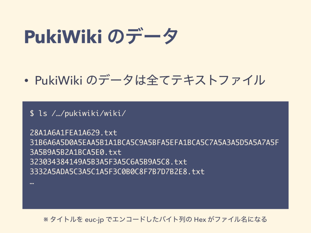 • PukiWiki ͷσʔλશͯςΩετϑΝΠϧ $ ls /…/pukiwiki/wik...