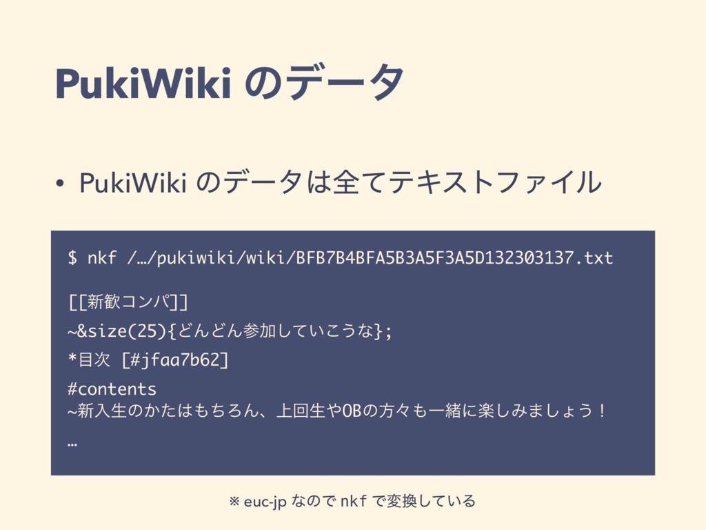 • PukiWiki ͷσʔλશͯςΩετϑΝΠϧ $ nkf /…/pukiwiki/wi...