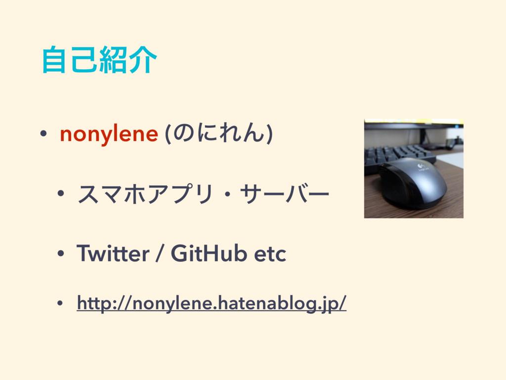ࣗݾհ • nonylene (ͷʹΕΜ) • εϚϗΞϓϦɾαʔόʔ • Twitter ...