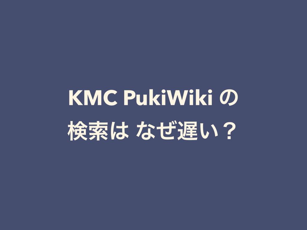 KMC PukiWiki ͷ ݕࡧ ͳ͍ͥʁ