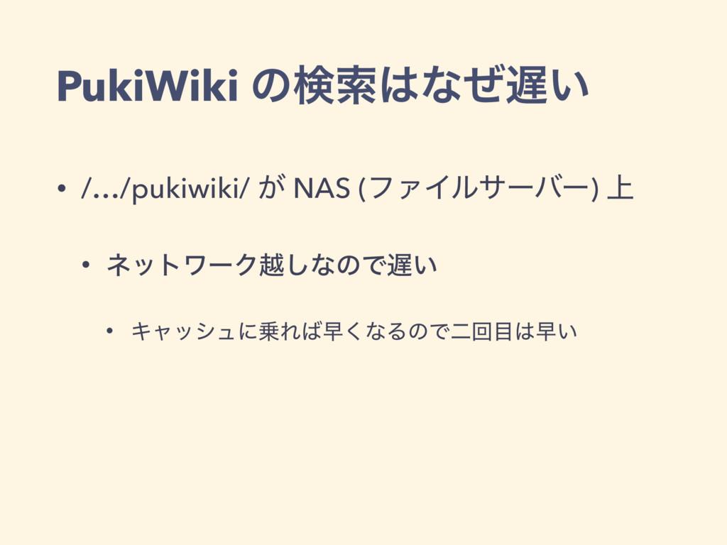PukiWiki ͷݕࡧͳ͍ͥ • /…/pukiwiki/ ͕ NAS (ϑΝΠϧαʔό...