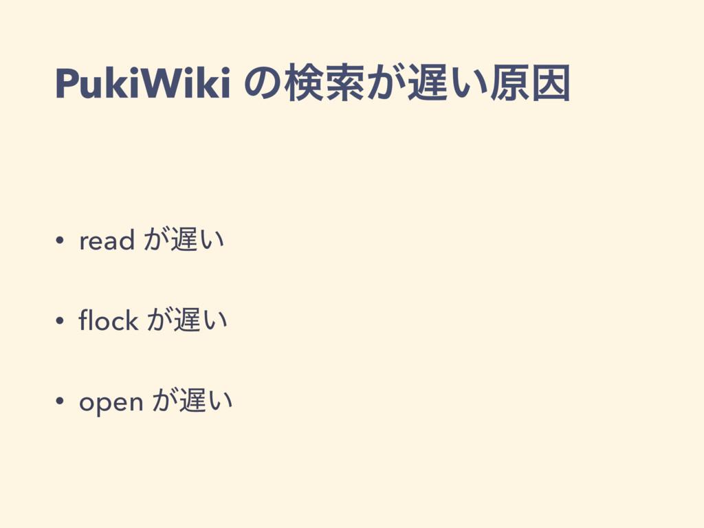 PukiWiki ͷݕࡧ͕͍ݪҼ • read ͕͍ • flock ͕͍ • open ...