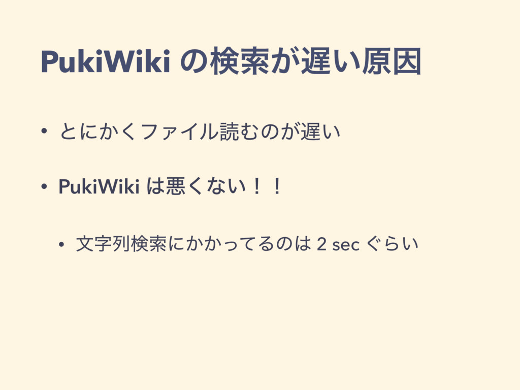 PukiWiki ͷݕࡧ͕͍ݪҼ • ͱʹ͔͘ϑΝΠϧಡΉͷ͕͍ • PukiWiki ...