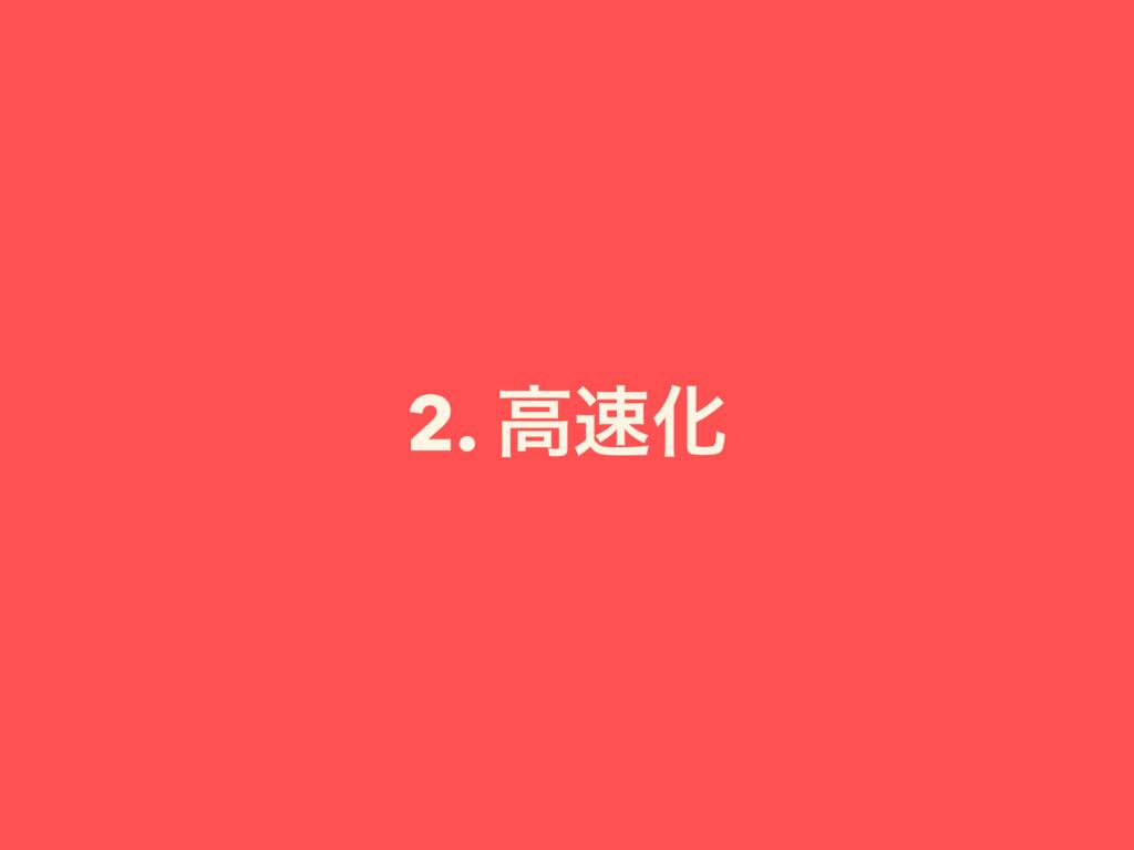 2. ߴԽ