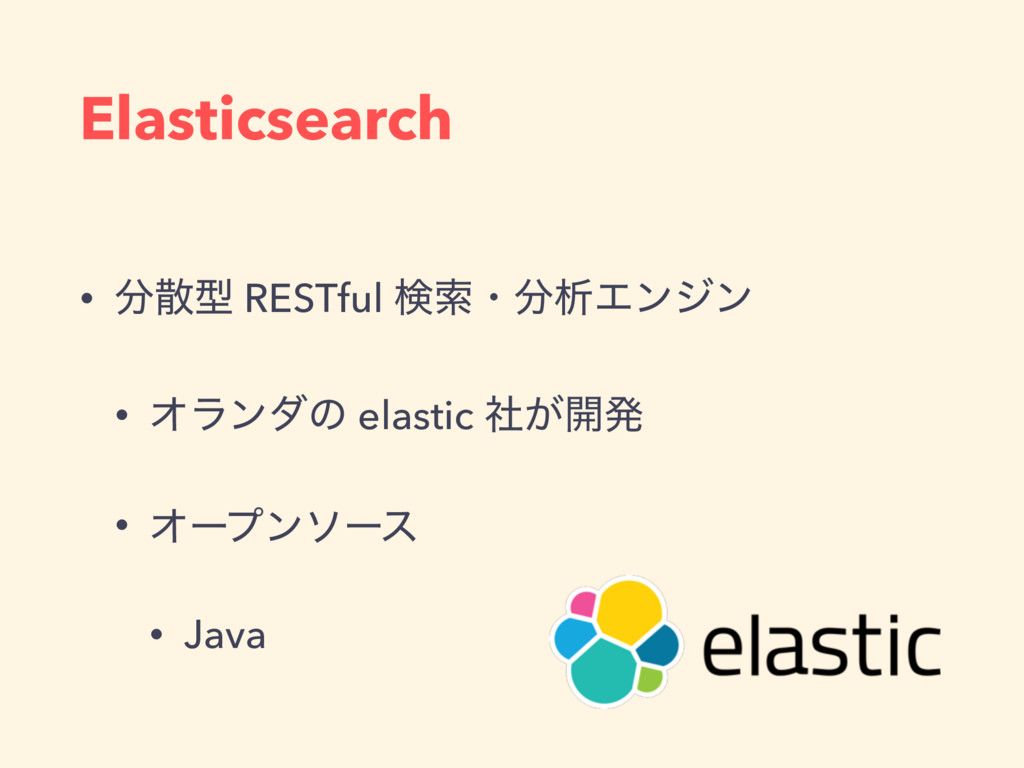 Elasticsearch • ܕ RESTful ݕࡧɾੳΤϯδϯ • Φϥϯμͷ e...