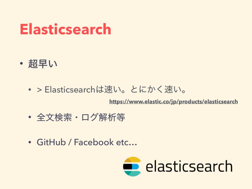 Elasticsearch • ૣ͍ • > Elasticsearch͍ɻͱʹ͔͍͘...