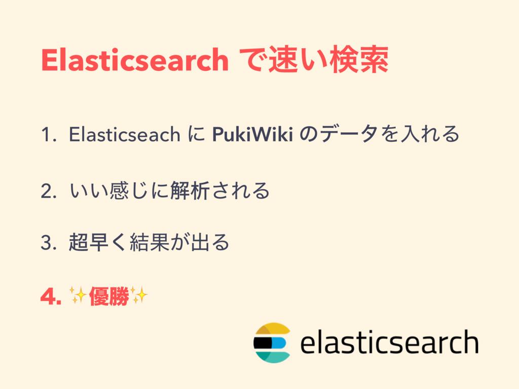 Elasticsearch Ͱ͍ݕࡧ 1. Elasticseach ʹ PukiWiki ...