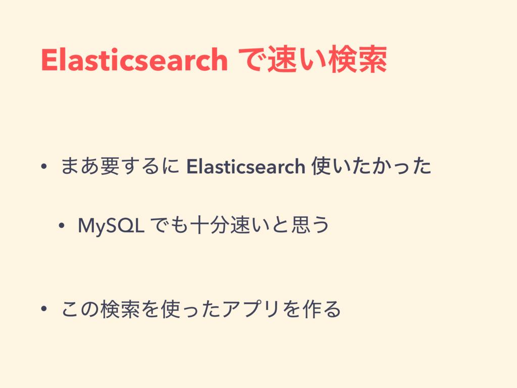 Elasticsearch Ͱ͍ݕࡧ • ·͋ཁ͢Δʹ Elasticsearch ͍͔ͨ...