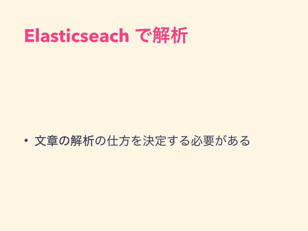 Elasticseach Ͱղੳ • จষͷղੳͷํΛܾఆ͢Δඞཁ͕͋Δ