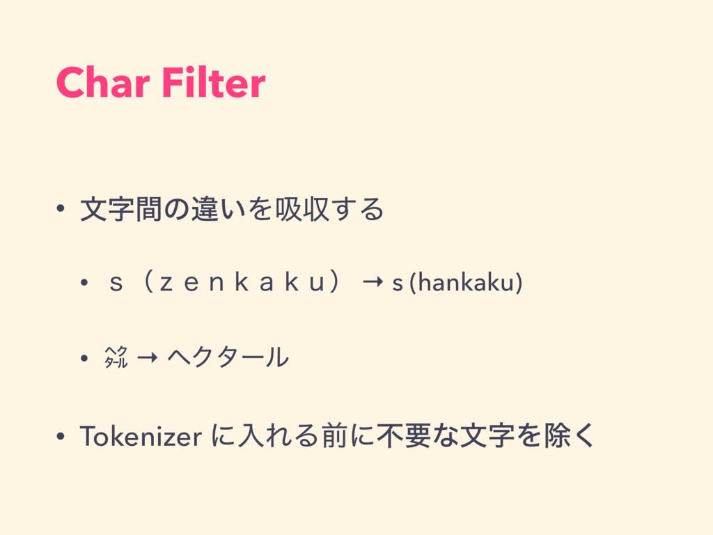 Char Filter • จؒͷҧ͍Λٵऩ͢Δ • ͂ʢ̴͉̺̰̺̽̈́ʣ → s (han...