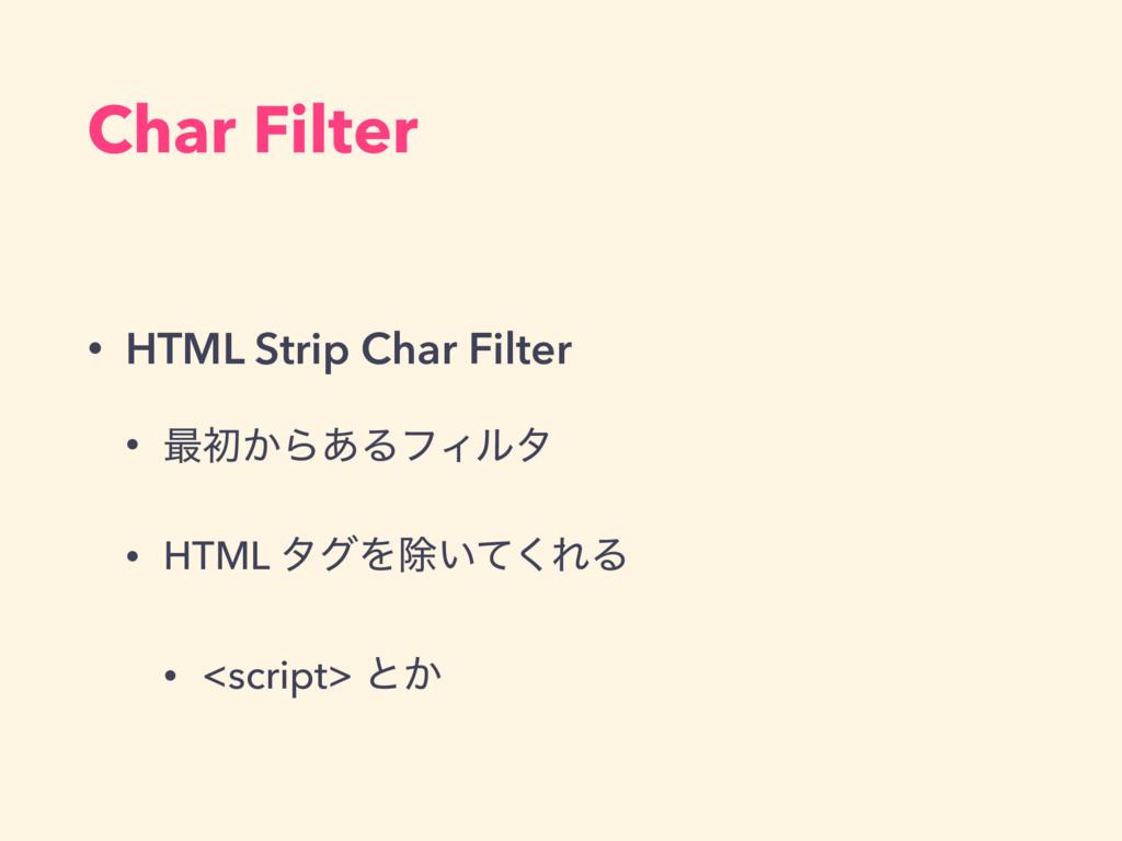Char Filter • HTML Strip Char Filter • ࠷ॳ͔Β͋ΔϑΟ...