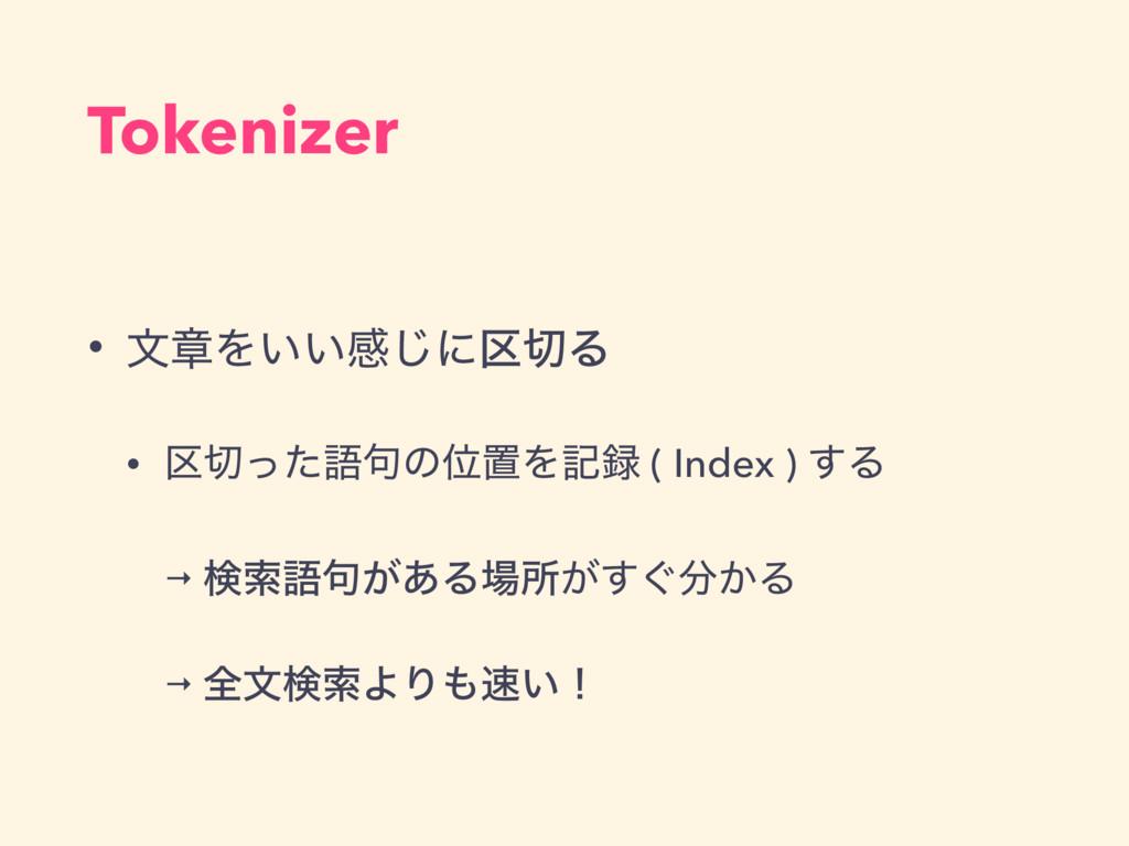 Tokenizer • จষΛ͍͍ײ͡ʹ۠Δ • ۠ͬͨޠ۟ͷҐஔΛه ( Index ...