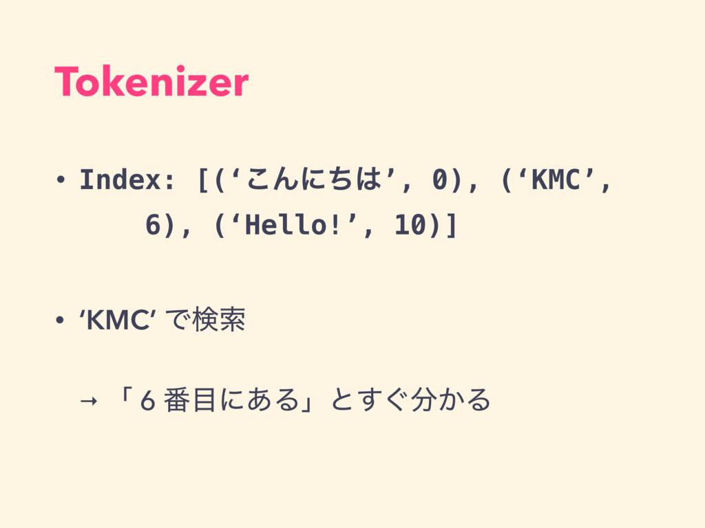 • Index: [('͜Μʹͪ', 0), ('KMC',  6), ('Hello!'...