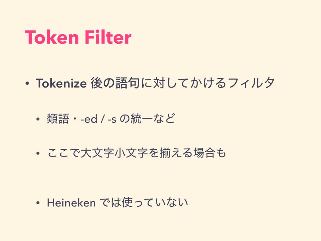 Token Filter • Tokenize ޙͷޠ۟ʹର͔͚ͯ͠ΔϑΟϧλ • ྨޠɾ-e...