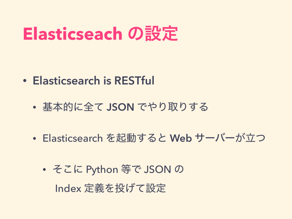 • Elasticsearch is RESTful • جຊతʹશͯ JSON ͰΓऔΓ͢...