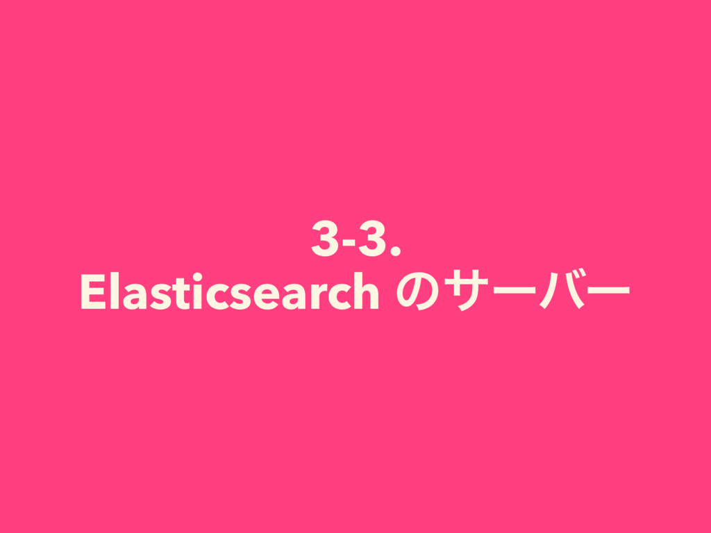 3-3.  Elasticsearch ͷαʔόʔ