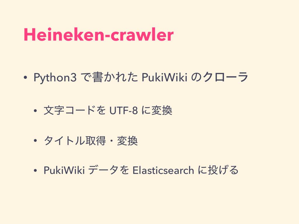 Heineken-crawler • Python3 Ͱॻ͔Εͨ PukiWiki ͷΫϩʔϥ...