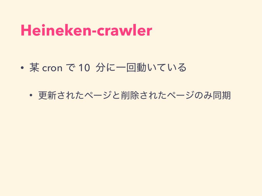 Heineken-crawler •  cron Ͱ 10 ʹҰճಈ͍͍ͯΔ • ߋ৽͞Ε...