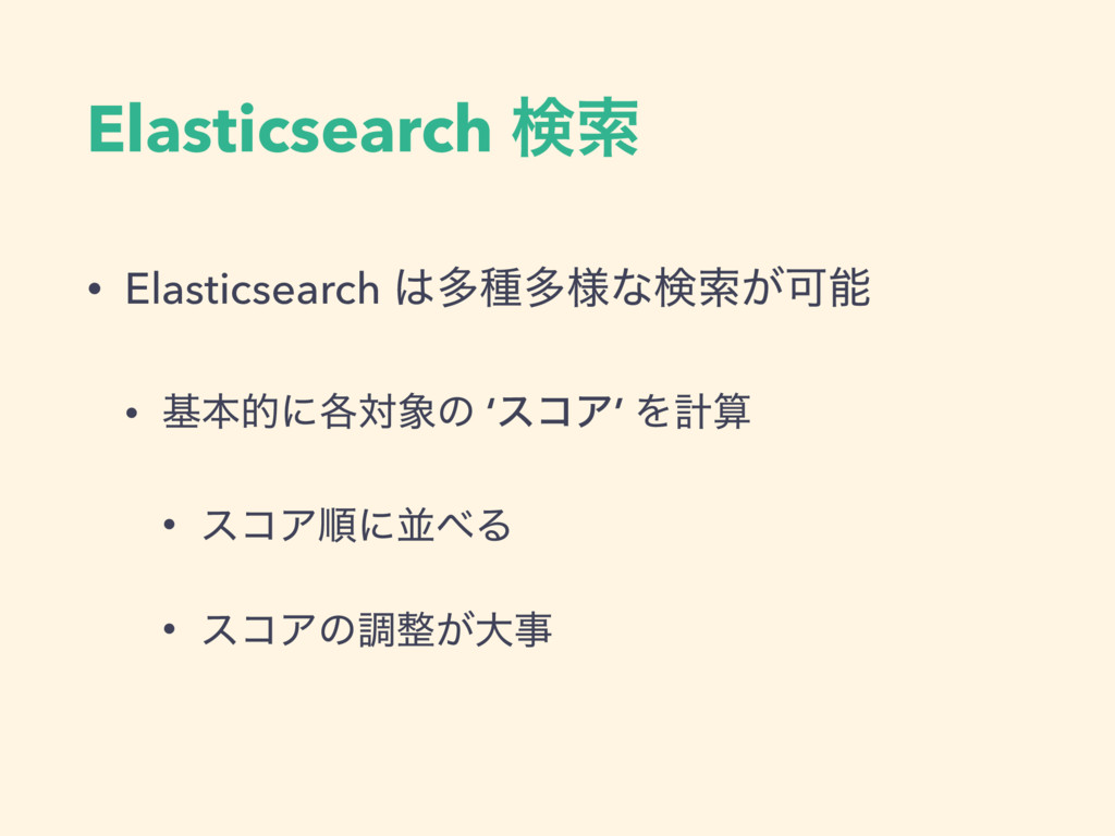 Elasticsearch ݕࡧ • Elasticsearch ଟछଟ༷ͳݕࡧ͕Մ • ...
