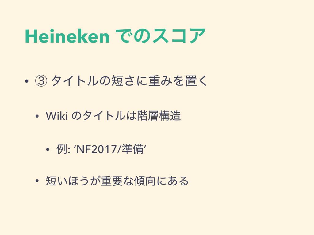 Heineken ͰͷείΞ • ᶅ λΠτϧͷ͞ʹॏΈΛஔ͘ • Wiki ͷλΠτϧ֊...