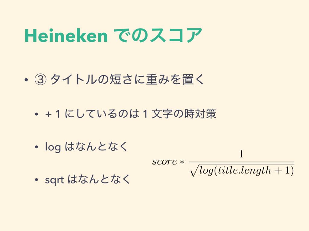 Heineken ͰͷείΞ • ᶅ λΠτϧͷ͞ʹॏΈΛஔ͘ • + 1 ʹ͍ͯ͠Δͷ ...