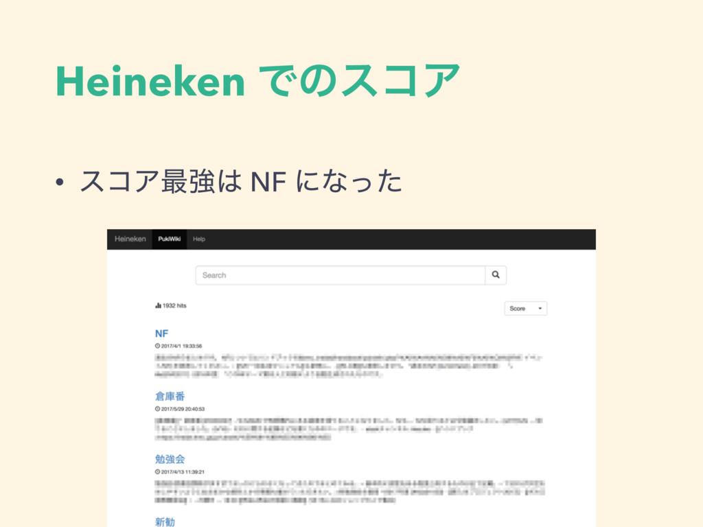 Heineken ͰͷείΞ • είΞ࠷ڧ NF ʹͳͬͨ