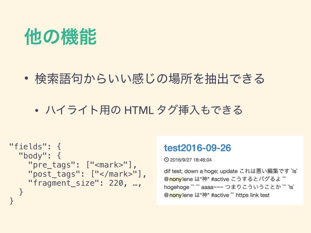 ଞͷػ • ݕࡧޠ͔۟Β͍͍ײ͡ͷॴΛநग़Ͱ͖Δ • ϋΠϥΠτ༻ͷ HTML λάૠೖ...