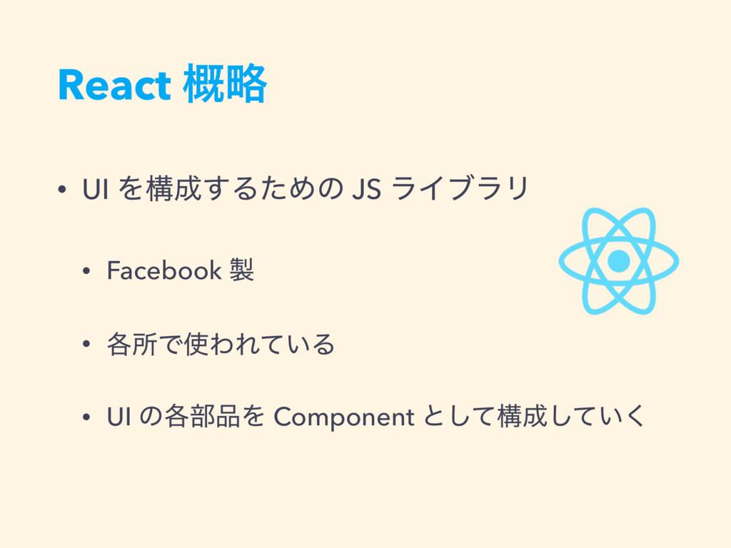 React ུ֓ • UI Λߏ͢ΔͨΊͷ JS ϥΠϒϥϦ • Facebook  • ...