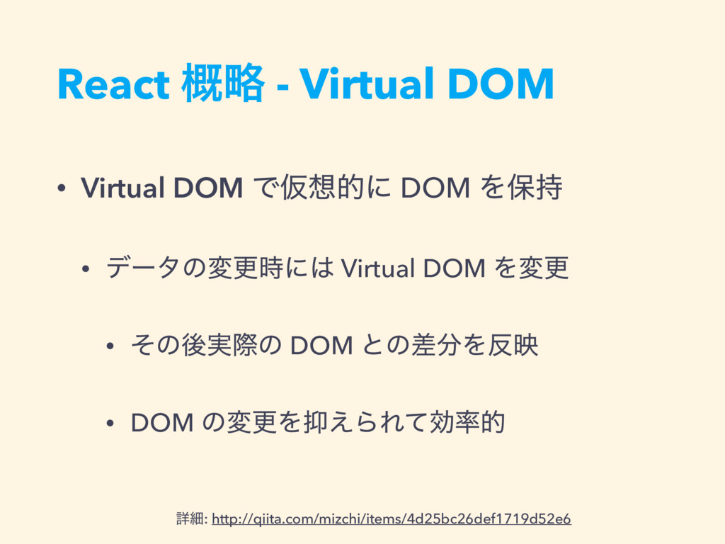 React ུ֓ - Virtual DOM • Virtual DOM ͰԾతʹ DOM ...