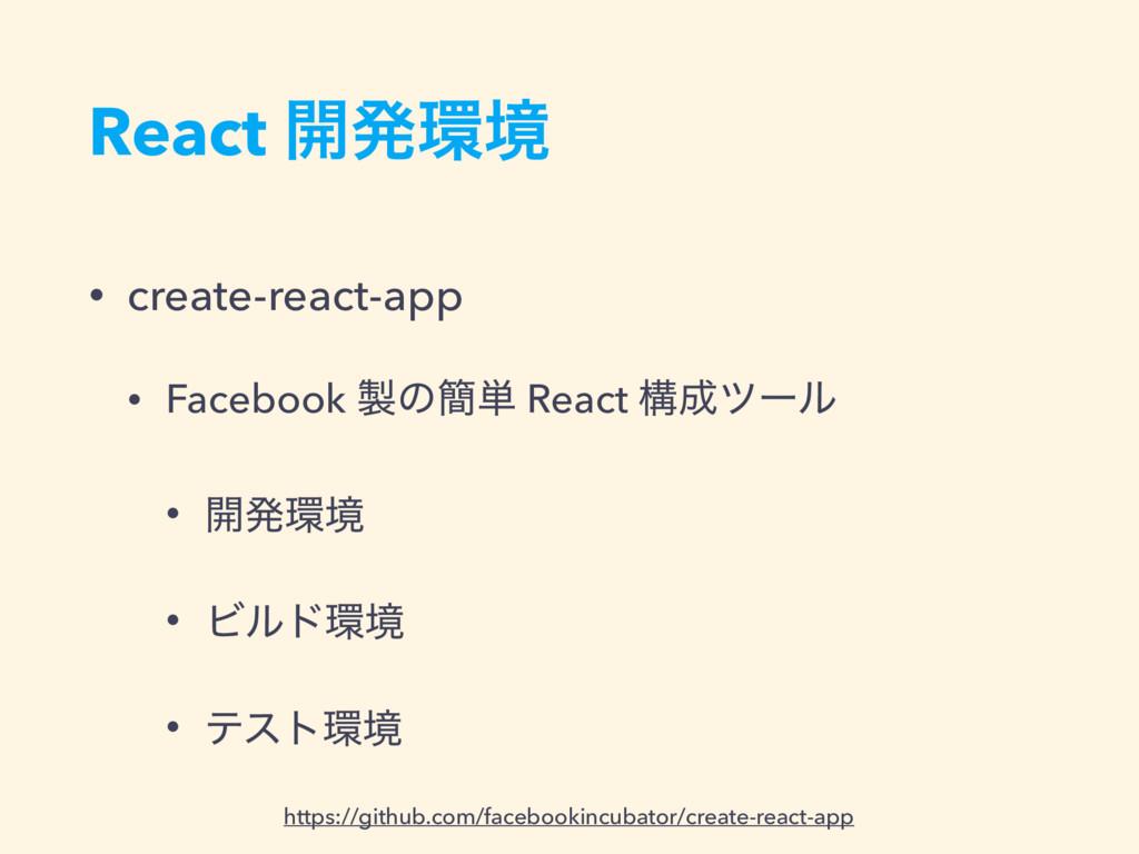 React ։ൃڥ • create-react-app • Facebook ͷ؆୯ R...