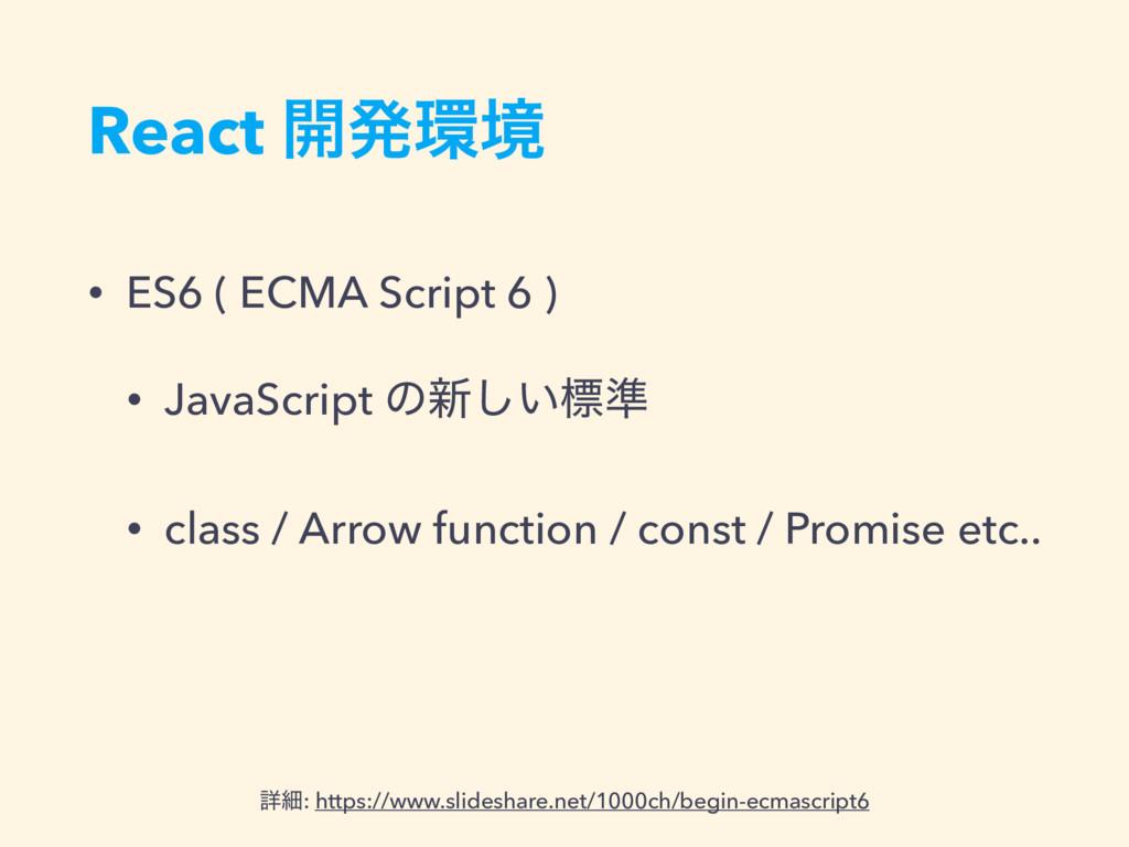 React ։ൃڥ • ES6 ( ECMA Script 6 ) • JavaScript...
